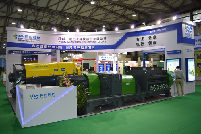 Tire recycling machine in IE Expo 2016