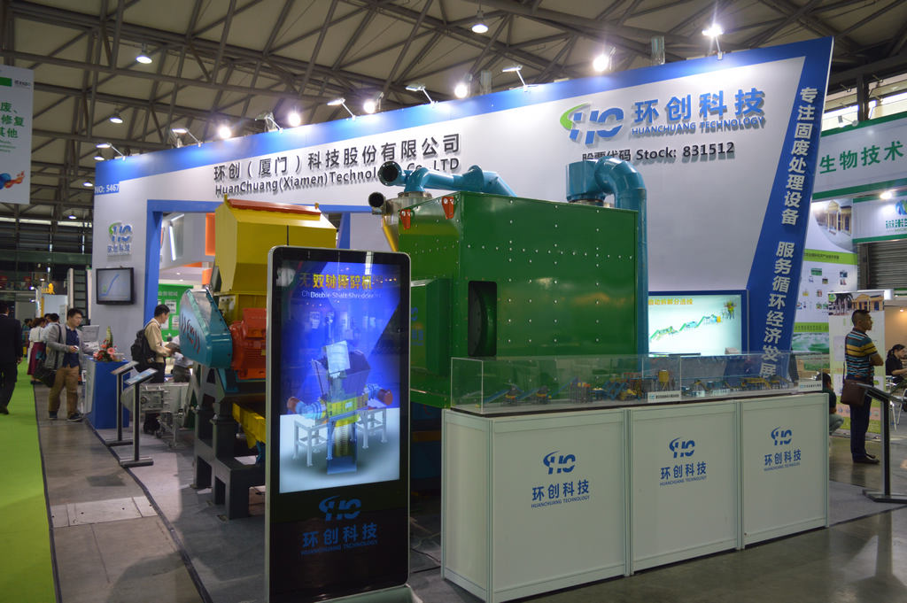 HC Solid Waste Recycling System Showed in IE Expo 2015